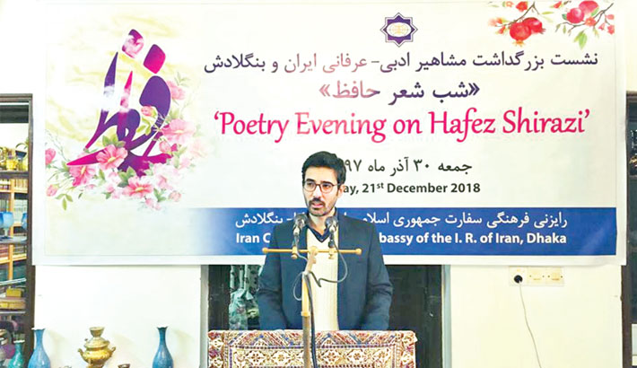 Poetry evening on Hafez Shirazi held in city