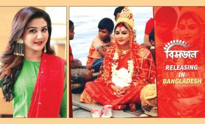 Jaya's 'Bishorjon' releases in Bangladesh today