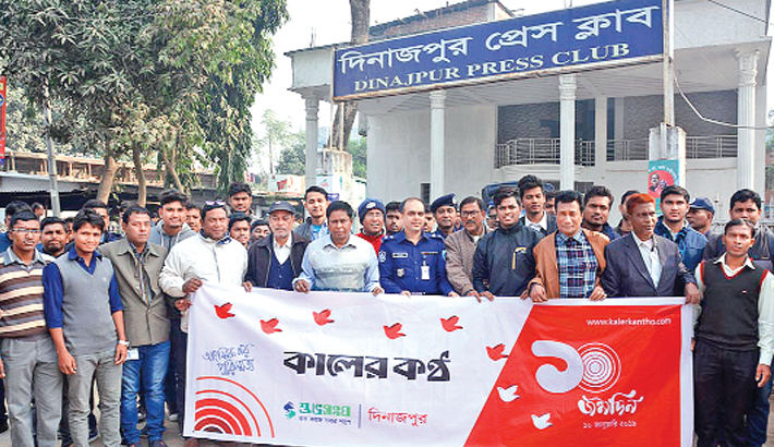 Kaler Kantho 9th anniversary of the daily