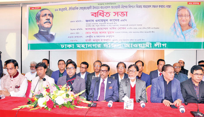 Awami League General Secretary Obaidul Quader along with others attends