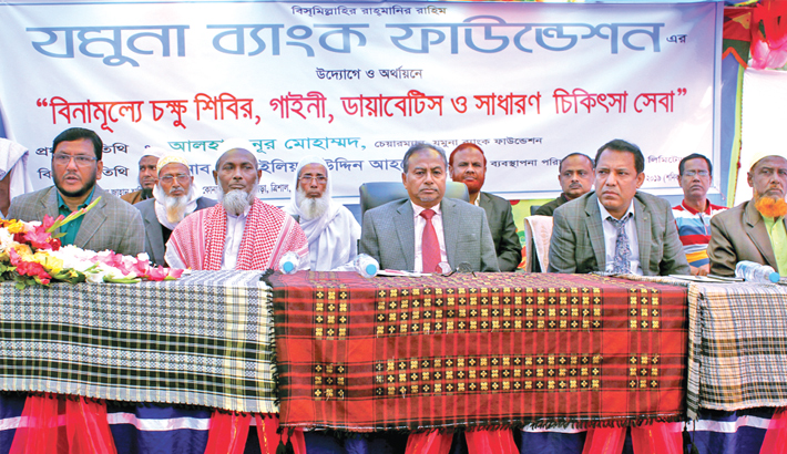 Jamuna Bank holds free eye camp