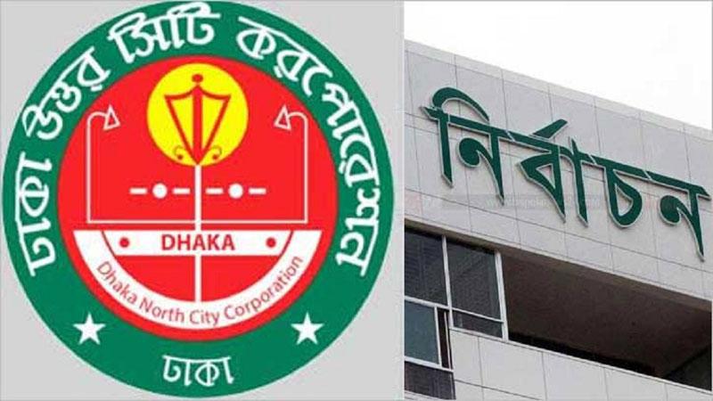 By-elections to DNCC mayoral post, Kishoreganj-1 Feb 28