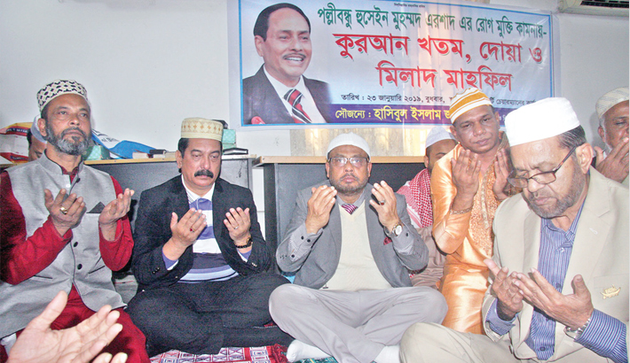 Prayer seeking early recovery of its chairman HM Ershad at the party