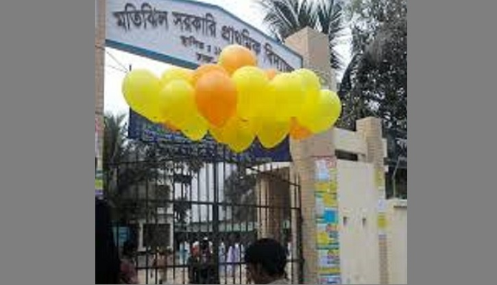 Motijheel Govt Primary School Headmistress suspended for taking money from students