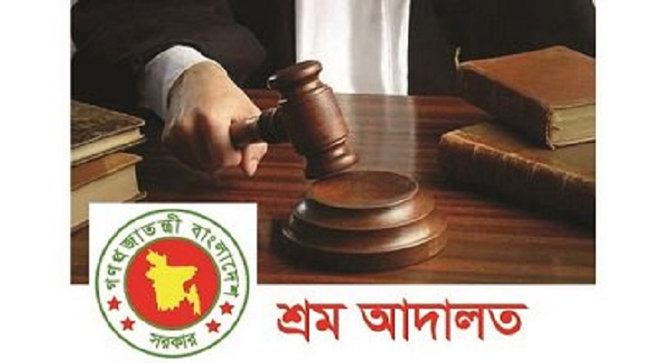 Nasim, Rafiqual made president and general secretary of Labour Court Bar Association