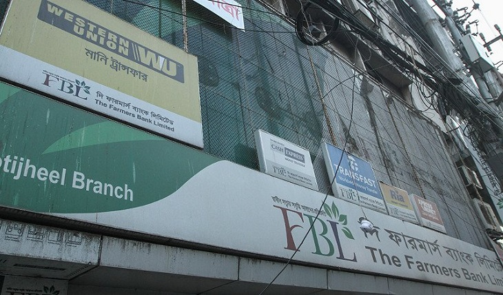 Farmers Bank renamed as Padma Bank, says Bangladesh Bank