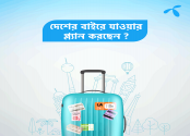 Grameenphone launches special offers for frequent flyers