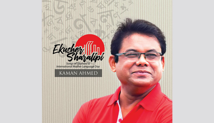 Kamal Ahmed's 16th Solo Album released