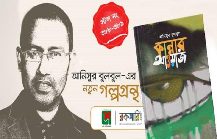 Anisur Bulbul's new book 'Kannar Awaz' at Ekushe Boi Mela