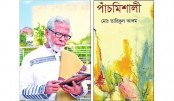 Books of Tarikul Alam in Ekushey book fair
