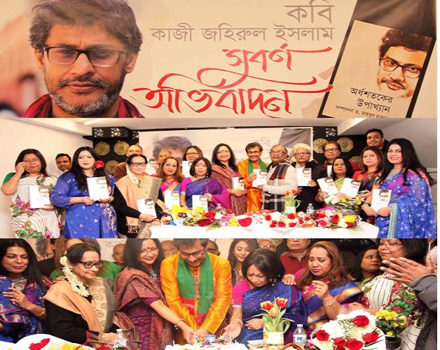 Families, community gathered to wish Poet Quazi