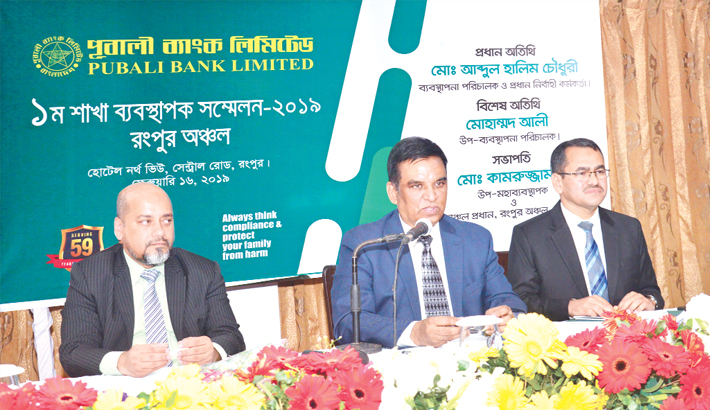 Managers' confce of  Pubali Bank held