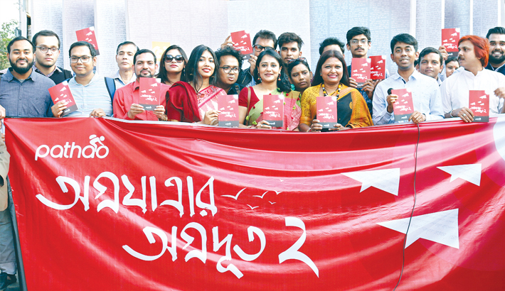 Pathao unveils 2nd book  at Ekushey Book Fair