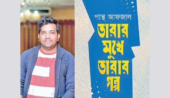 Pantho Afzal's 'Tarar Mukhe Tarar Golpo' at book fair