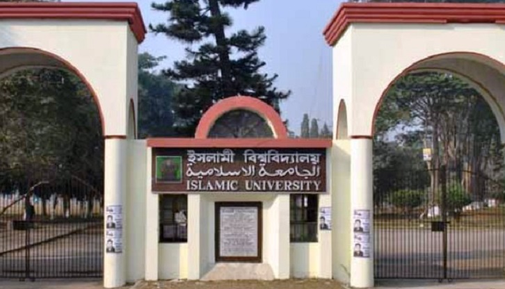 Discussion on 'Bengali Language' held at Islamic University