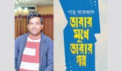 Pantho Afzal's 'Tarar Mukhe Tarar Golpo' at book fair