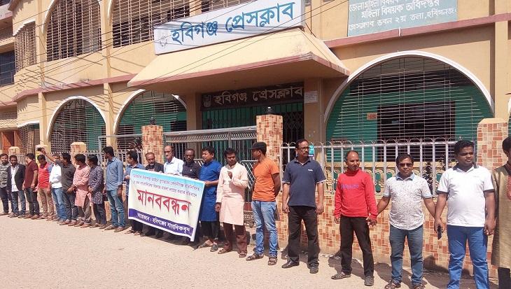 Human chain protesting journalist's arrest in Habiganj