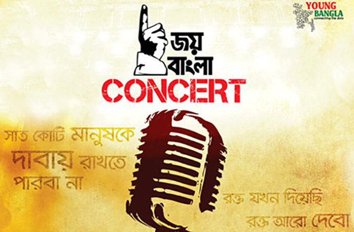 Joy Bangla Concert begins at Army Stadium on March 7
