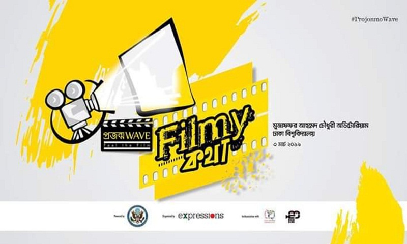 Short Film Festival at DU today