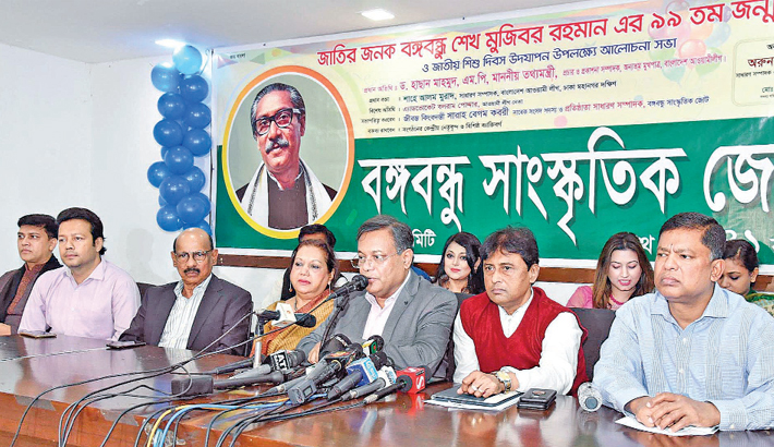 99th birth anniversary of Bangabandhu Sheikh Mujibur Rahman and the National Children's Day