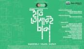 'Iti, Tomari Dhaka' participates in Cambodia Film Festival