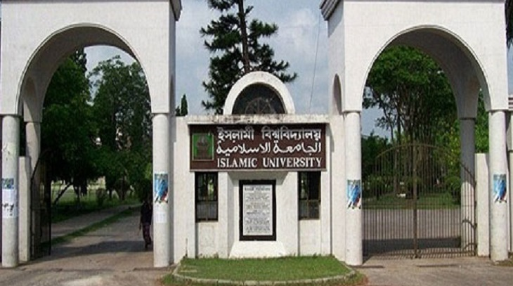 Islamic University section officer suspended for 'taking bribe'