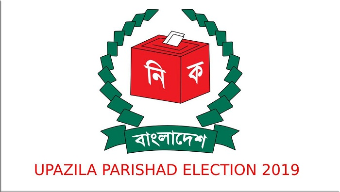 Election to 116 upazila parishads Monday
