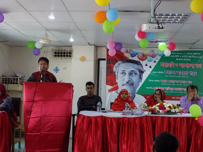 Birth anniversary of Bangabandhu and national Children day observed