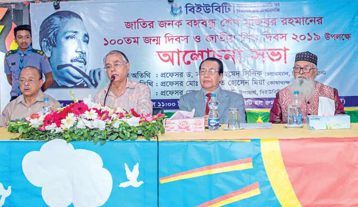 BUBT celebrates birth anniversary of Bangabandhu