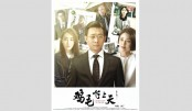 Chinese TV serial debuts  in Bangladesh
