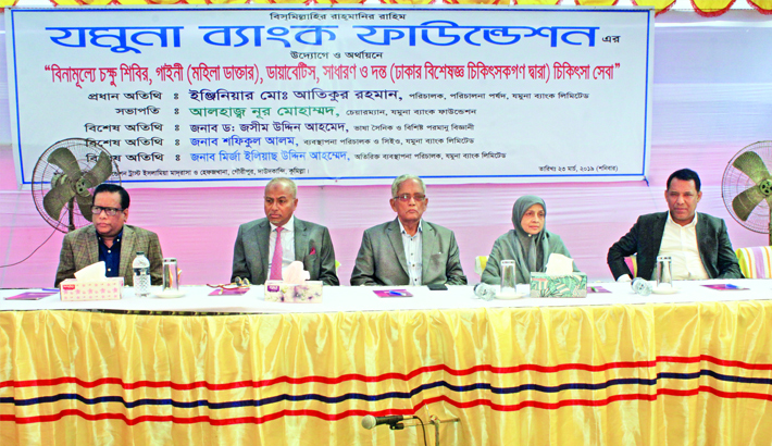 Jamuna Bank  Foundation  opens free  eye camp