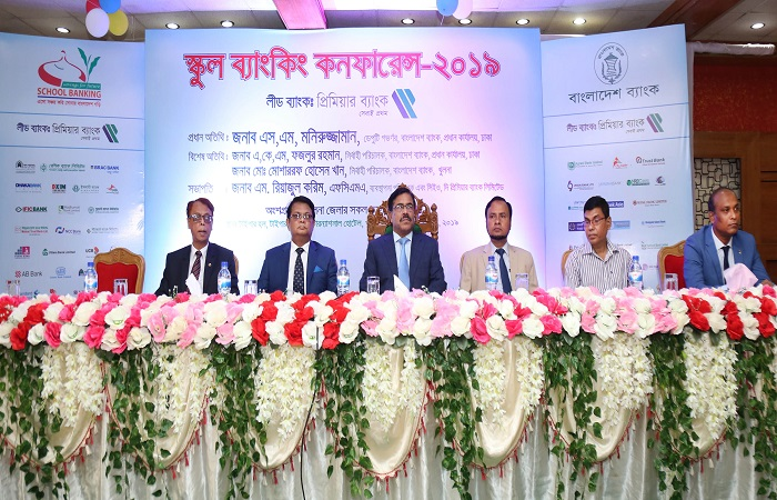 "Premier Bank ""School Banking Conference 2019"" held at Khulna"