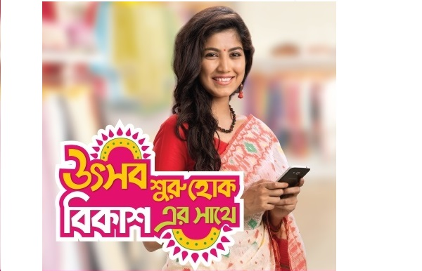 bKash offers up to 20% cash back to celebrate Pohela Boishakh