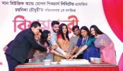 Bishwa Sundori launched
