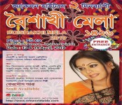 """Boishakhi Mela"" in New York"