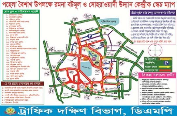 DMP's traffic plan on Pahela Baishakh