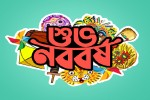 Expectations in Bengali New Year 1426
