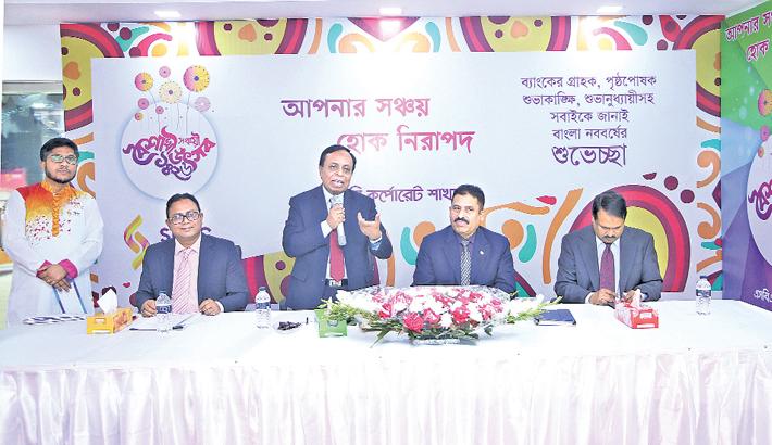SBAC Bank  celebrates Pahela  Baishakh