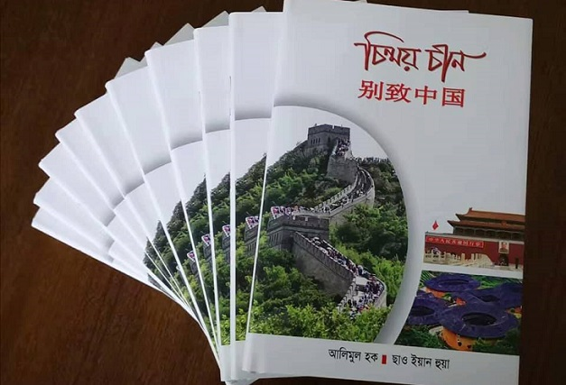 Book review: Chinmoy Cheen brings alive beauty of China