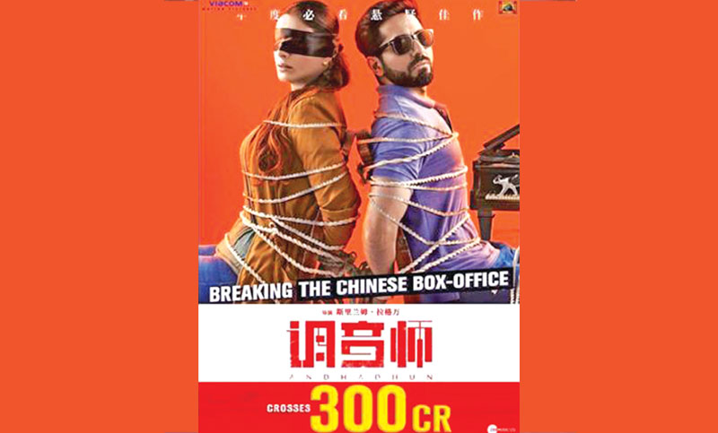Ayushmann, Tabu's Andhadhun crosses Rs 300 crore mark in China