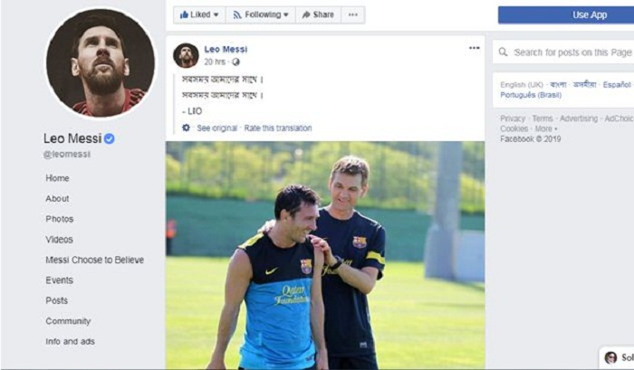 Lionel Messi posts in Bengali in his verified facebook page