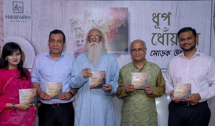 Poetry book by poet Nur Hossain Al Kaderi- 'Dhup Dhoasha' revealed