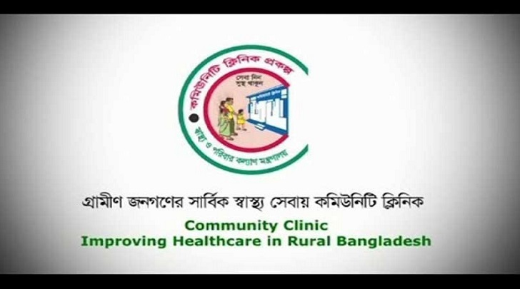 Community clinics providing healthcare services to common people: S M Rezaul Karim