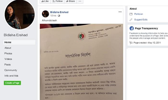 Bidisha happy as Rowshan not named as JP acting chairman