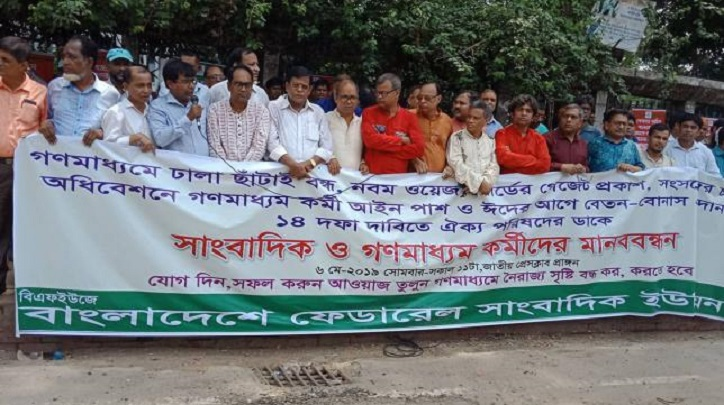 Journos to hold sit-in on May 15