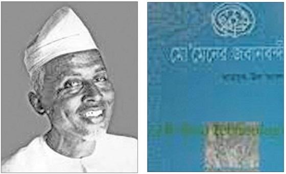 Mahbub Ul Alam: a non-conformist Bengali Muslim writer