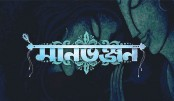 hoichoi announces  new web series Manbhanjan