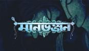 hoichoi announces  new web series Manbhanjan