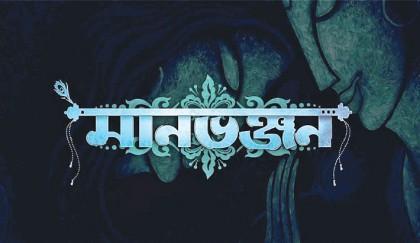hoichoi announces new web series Manbhanjan   2019-05-12