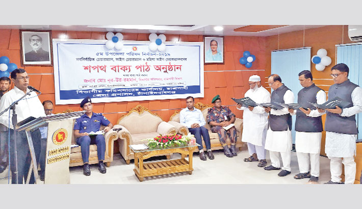 Divisional Commissioner of Rajshahi Md Nur-Ur-Rahman administers oath